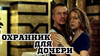 Охранник для дочери (1997) «Sara» - Трейлер (Trailer)
