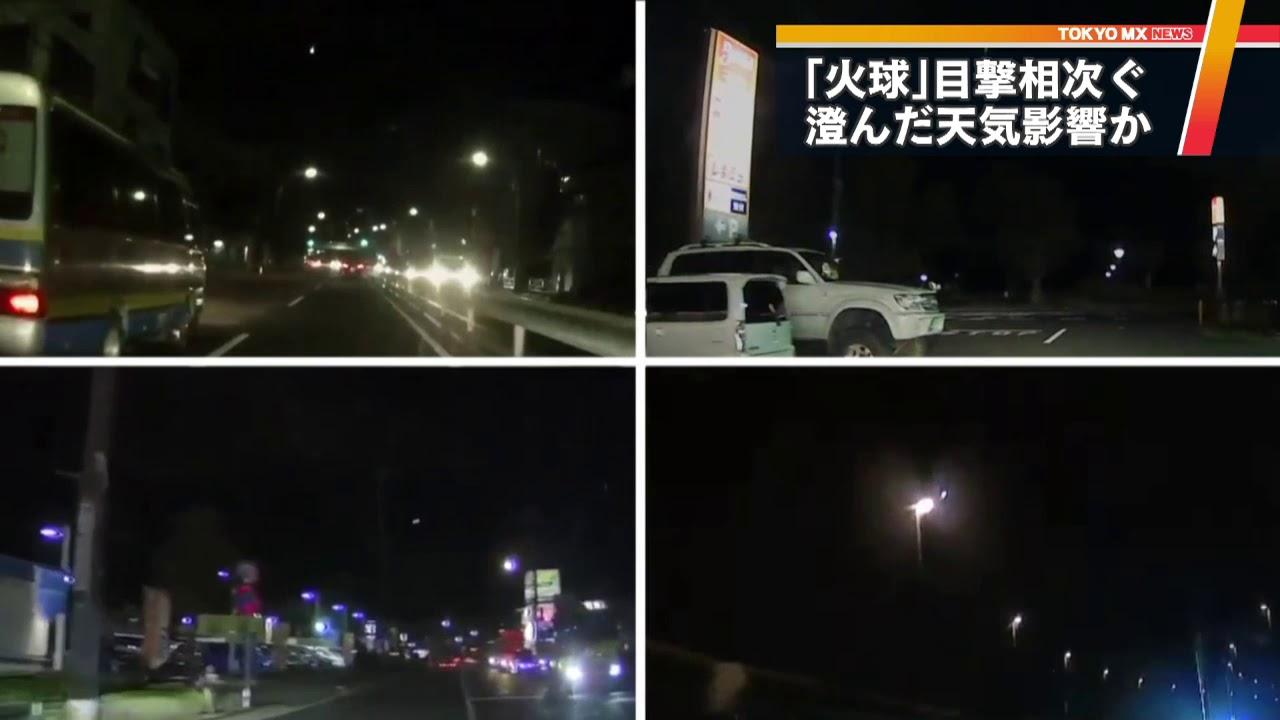 東京で「火球」目撃相次ぐ 澄ん...
