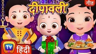 दीपावली गाना (Deepavali Song 2019) - Diwali Hindi Rhymes For Children - ChuChu TV