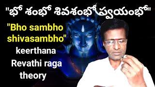 Revathi raga theory/ Bho shivasambho in revathi raga/carnatic music lesson for beginners in Telugu.