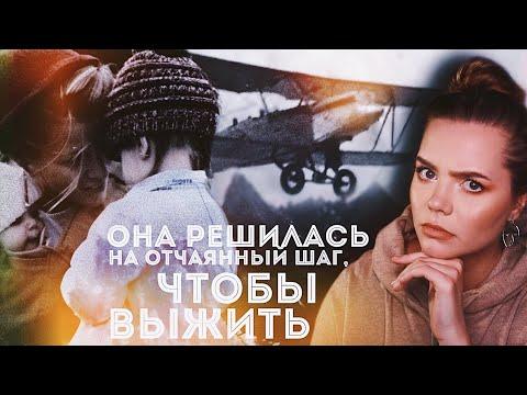 Письма из ада: «БОЛЬШЕ МЫ НЕ ВСТРЕТИМСЯ» // Анна Гуреева и самолёт в горах Памира