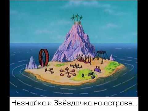 Остров дураков (развлечений). Незнайка на Луне. Общество потребления.