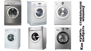 Как выбрать стиральную машину | Как купить стиральную машину(Делюсь своим опытом выбора и покупки стиральной машины. #как #выбрать #стиральную #машину #купить #купитьдеш..., 2015-07-03T15:35:07.000Z)