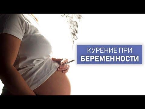 Курение во время беременности. Влияние пагубной привычки на ребенка