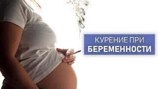 Курение во время беременности. Влияние пагубной пр