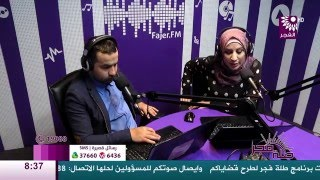 برنامج طلة فجر لقاءغازي الحج قاسم