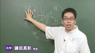 東進 講師紹介 - 化学 - 鎌田 真彰先生