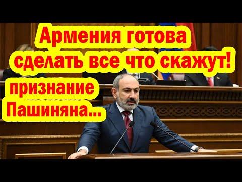 Армения готова сделать все что скажут - признание Пашиняна