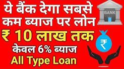 Top Bank Loan - Low interest Get 10 Loan Apply | Home loan, Personal Loan, Mudra loan |