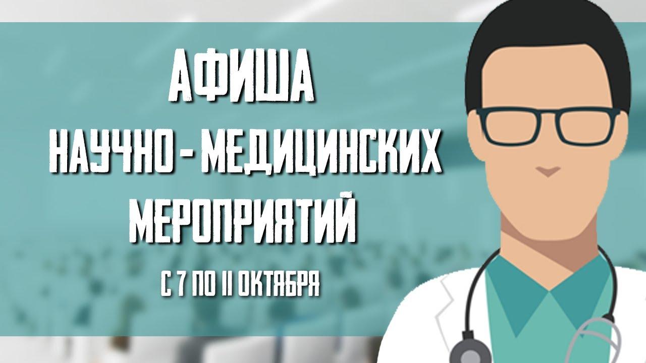 7-11 октября. Афиша научно-медицинских мероприятий