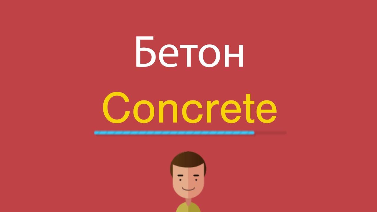 Бетон английский кухня дерево бетон
