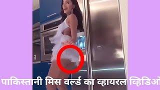 pakistani miss world viral dance video | Ramina Ashfaque viral dance video