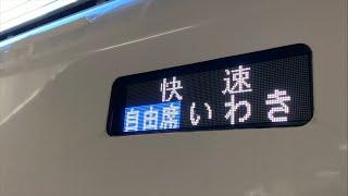 【車内ライブ】臨時快速E657系いわき行&ひたち22号