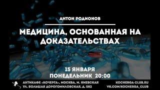видео: Антон Родионов. Медицина, основанная на доказательствах