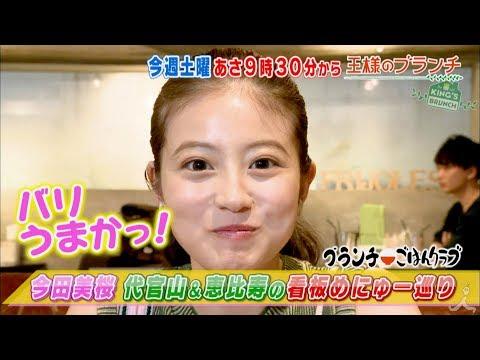 今田美桜 王様のブランチ CM スチル画像。CM動画を再生できます。