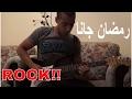 رمضان جانا روك جيتار - Ramdan Gana Goes ROCK Mp3