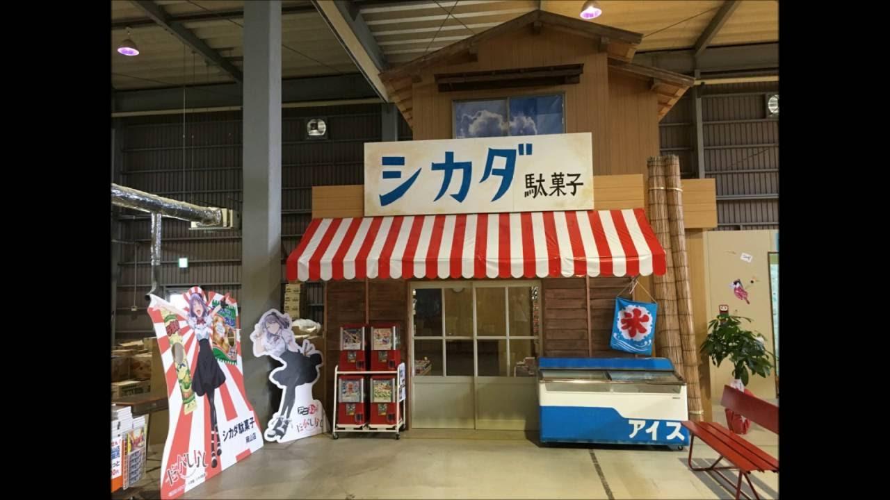 日本 一 大きい 駄菓子 屋