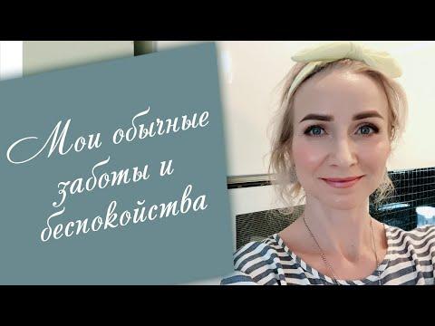 Заботы выходные и будничные/Куда уехали Вика и муж/ Бассейн/я в Одинцово