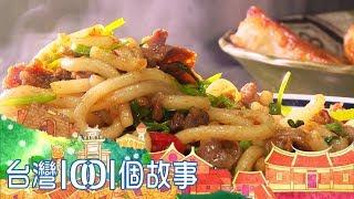 (網路搶先版)市場燻雞 vs. 市場熟食 美味裡的人情味-台灣1001個故事-20190721【全集】