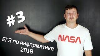 разбор 3 задания ЕГЭ по информатике 2018 (в. 2, тренажер ЕГЭ Крылов, Ушаков): поиск кратчайшего пути