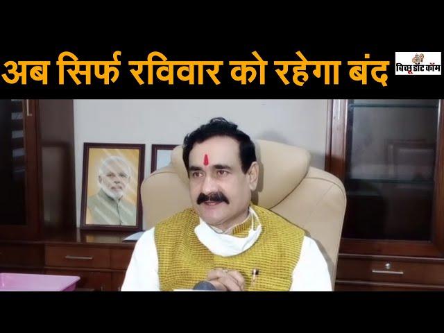 कोरोना की समीक्षा बैठक पर गृहमंत्री नरोत्तम मिश्रा का बयान