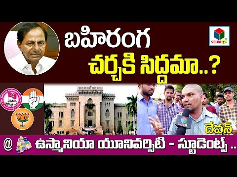 బహిరంగ చర్చకి సిద్ధమా?Open Challenge To KCR |Osmania University Students | 2019 Telangana Politics