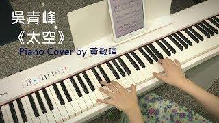 【手部特寫】吳青峰──《太空 Space》Piano Cover by 敏瑄 (廷廷的鋼琴窩琴譜示範演奏)