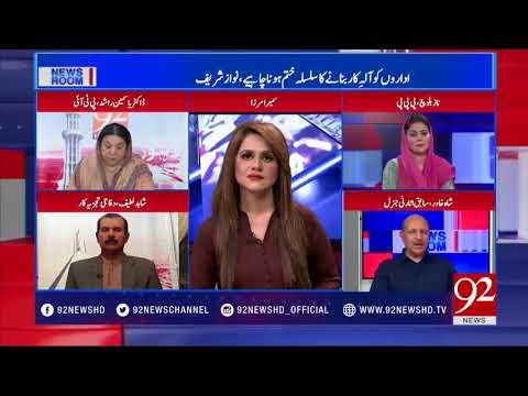 Ashiana Housing Scandal: Fawad Hasan Appears Before NAB !!!