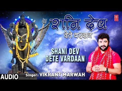 शनि देव देते वरदान Shani Dev Dete Vardaan I VIKRANT MARWAH I New Shani Bhajan I Full Audio Song