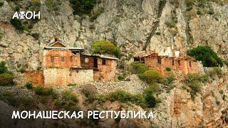 Мир Приключений - Монашеская республика. Святая гора Афон. Греция. Holy mountain Athos. Greece.(Весь цикл фильмов: http://mir-prikliuchenii.com/movies В планах: http://mir-prikliuchenii.com/plans Фрагмент из фильма