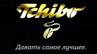 Старая реклама на НТВ 1999 г. (1)