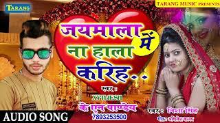 जयमाला में ना हाला करी ह - Jaimala me || XYTLIESH KN Pandey & Nisha Singh Bhojpuri Song 2019