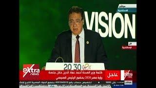 وزير الصحة: الزيادة السكانية تأكل اليابس والاخضر.. وإذا استمرت سنصل لـ 120 مليونا في 2030..فيديو