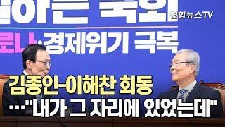 """김종인-이해찬 회동…""""내가 그 자리에 있었는데"""" / 연합뉴스TV (YonhapnewsTV)"""