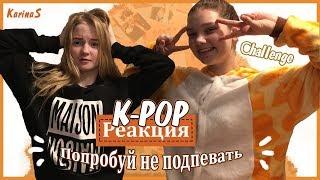 ПЕРВАЯ РЕАКЦИЯ НА K-POP|| Karina.S