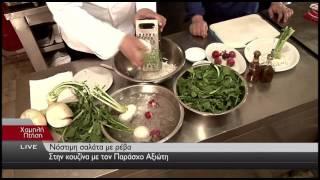 Νόστιμη σαλάτα με ρέβα |  Στην κουζίνα με τον Παράσχο Αξιώτη