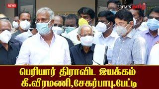 பெரியார் திராவிட இயக்கம் கீ.வீரமணி,சேகர்பாபு.பேட்டி…| #Tamil Nadu
