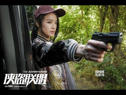The Adventurers (俠盜聯盟) Trailer 2 Hong Kong Action Movie HK Action