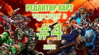 Редактор карт Warcraft 3 - урок 4 - Звук