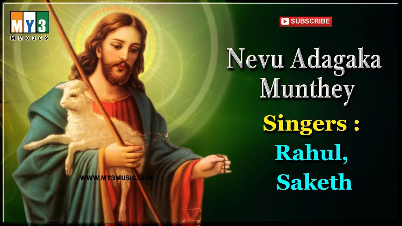Old christian songs telugu