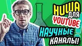 Как раскрутить канал на YouTube? 📚 Ниша - НАУЧНЫЕ КАНАЛЫ. 8 советов как стать популярным на YouTube