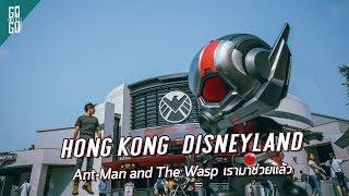 Hong Kong Disneyland Ant-Man and The Wasp เรามาช่วยแล้ว | Gowentgo 2019