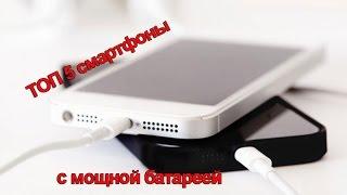 ТОП-5: недорогие смартфоны с мощным аккумулятором, рейтинг весна 2015 г.