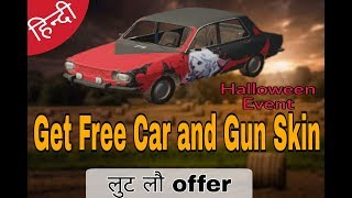 How to get Free Car and Gun Skin in Pubg Mobile   Halloween Event    Best offer