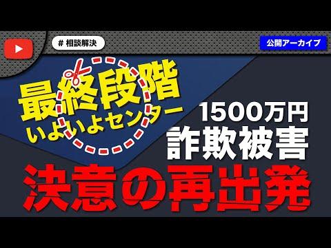 1500万円の詐欺被害の男がキッチンカーで決意の再出発!