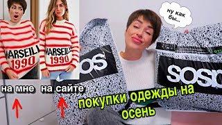 ASOS покупки одежды на осень 2019 С ПРИМЕРКОЙ | ожидание vs реальность | обзор