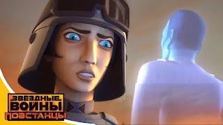 Звёздные войны: Повстанцы - Родство - Star Wars (Сезон 4 Серия 7)