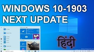 Windows 10 Build 18282 [Hindi] Ver 1903 Light Theme, Fluent Design, Windows Update