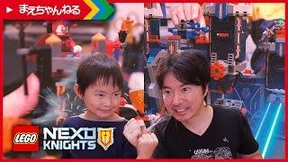 VFX寸劇あり! レゴ ネックスナイツ 移動城塞フォートレックス LEGO NEXO KNIGHTS The Fortrex 70317