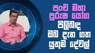 පංච මහා පුරුෂ යෝග පිලිබඳ ඔබ දැන ගත යුතුම දේවල් | Piyum Vila | 30 - 03 - 2021 | SiyathaTV Thumbnail